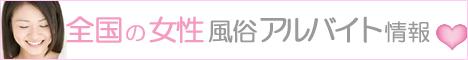 大阪風俗バイトや神戸風俗アルバイトならcinema